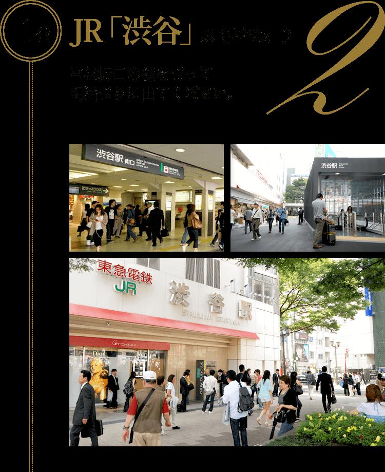 JR「渋谷」駅(宮益坂口)の場合、宮益坂口の横を通って明治取りに出てください