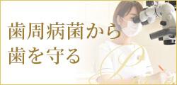 歯周病菌から歯を守る、歯周病治療