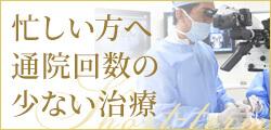 忙しい方へ通院回数の少ない治療、短期集中治療