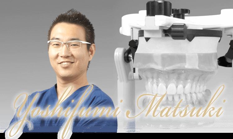 歯科医師:松木